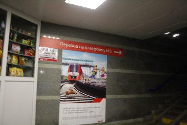 Выход на Московское шоссе или на платформу № 6?!  14 ноября 2017