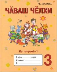 Учебник гдз 3 класс абрамова гдз чувашский язык