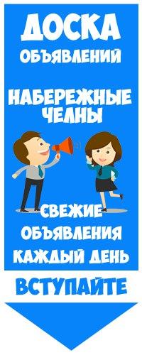 Доска объявлений татарстан дать объявление о продаже квартиры в г.батайск