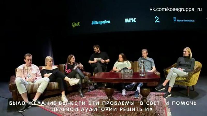 Интервью каста SKAM на Nordiske Seriedager русские субтитры