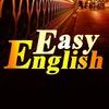 Easy English | Английский Легко