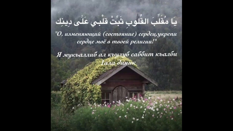 Дуа Пророка (саллаллаху алейхи ва салям)