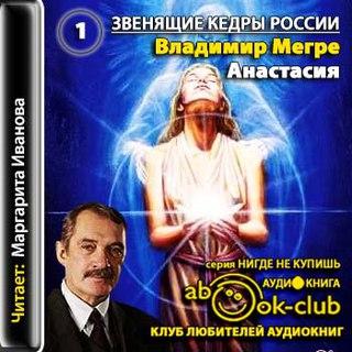 ВЛАДИМИР МЕГРЕ АНАСТАСИЯ 10 КНИГ СКАЧАТЬ БЕСПЛАТНО