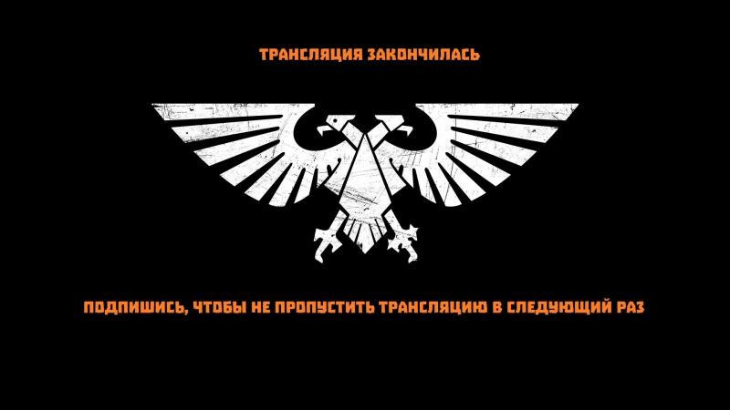 Dawn of War III: РоДиНа-МаТЬ ЗоВеТ