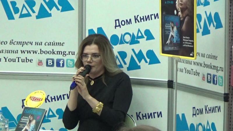 Ника Набокова Презентация книга Исповедь бывшей любовницы. От неправильной любви - к настоящей