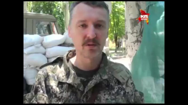 Главнокомандующий Ополчения Новороссии И. Гиркин