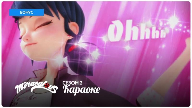 Miraculous: Les Aventures de Ladybug et Chat Noir – Saison 2   Générique Version Karaoké