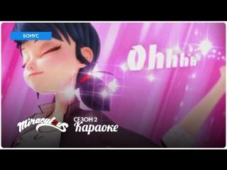 Miraculous: Les Aventures de Ladybug et Chat Noir – Saison 2 | Générique Version Karaoké