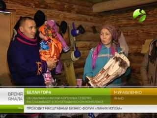 Жизнь в тундре. В Муравленко появилось настоящее стойбище