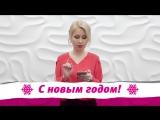 Новогоднее поздравление от Ольги Чураевой