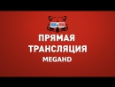 Да здравствует король Джулиан 2 сезон на MEGAHD