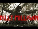 Fan Club Billy Milligan LOTO МУЗЫКА