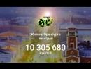 Житель Оренбурга выиграл 10 305 680 рублей в 7400-м тираже «Гослото «5 из 36».