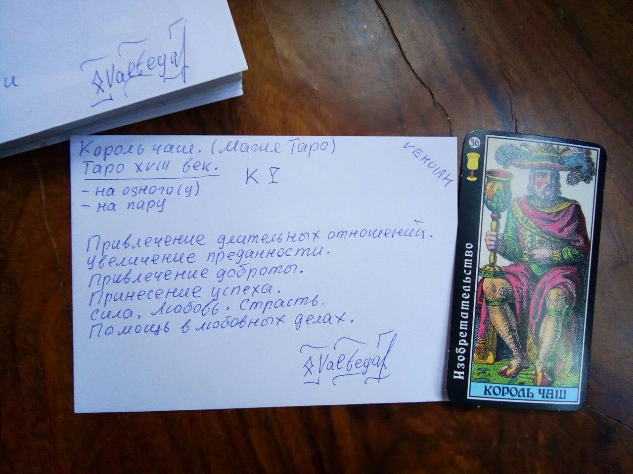 Рунограмма - Конверты с магическими программами от Елены Руденко. Ставы, символы, руническая магия.  - Страница 6 Z9beBTBJy5U