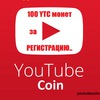 YouTube Coin крипто-валюта №1