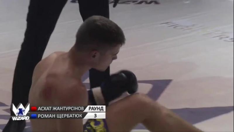 Аскат Жантурсынов Роман Щербатюк