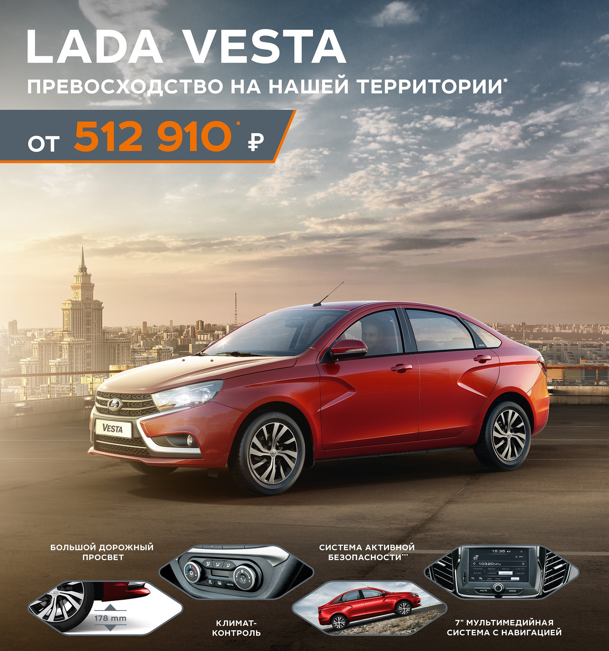 СПЕЦПРЕДЛОЖЕНИЕ в МАРТЕ! LADA Vesta от 512 910 рублей!