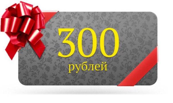 Что можно подарить за 300 рублей? - Все подарки