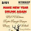 2/01 BUNKER- MAKE NEW YEAR DRUNK AGAIN!