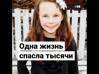 9-летняя девочка спасла 37 700 жизней