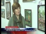 Репортаж с выставки