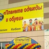 """Магазин """"Планета одежды и обуви"""" г. Мамадыш"""