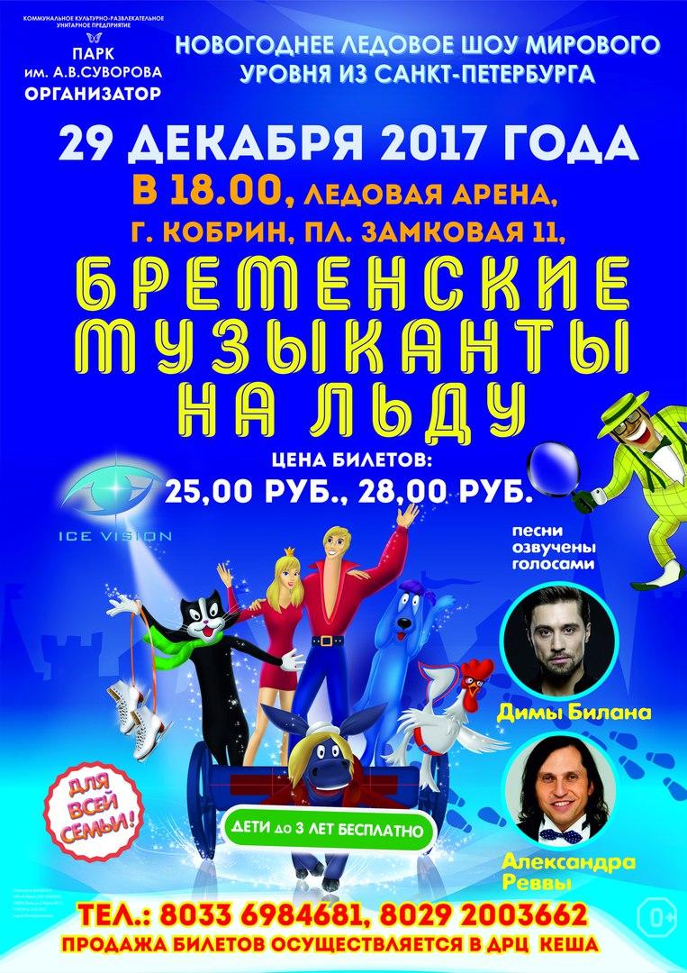 ледовое шоу из Санкт-Петербурга БРЕМЕНСКИЕ МУЗЫКАНТЫ в Кобрине