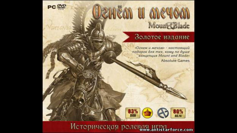 Mount and Blade Огнем и Мечом