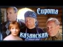 Лев Дуров в фильме Сирота казанская