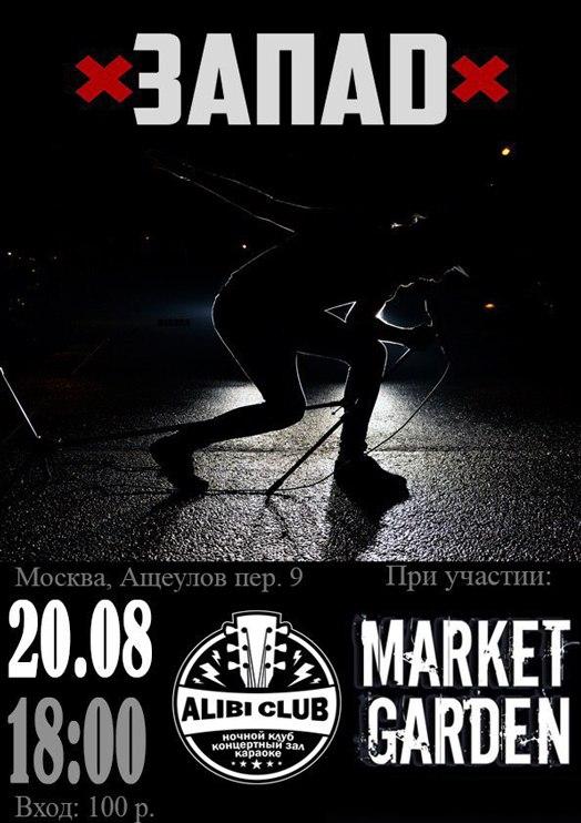 Концерт рокеров xЗАПАDx в Москве 20.08.17