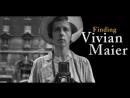 В поисках Вивиан Майер  Finding Vivian Maier (2013)