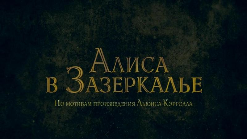 Аліса в Задзеркаллі Театр Академія Руху | м. Кривий Ріг