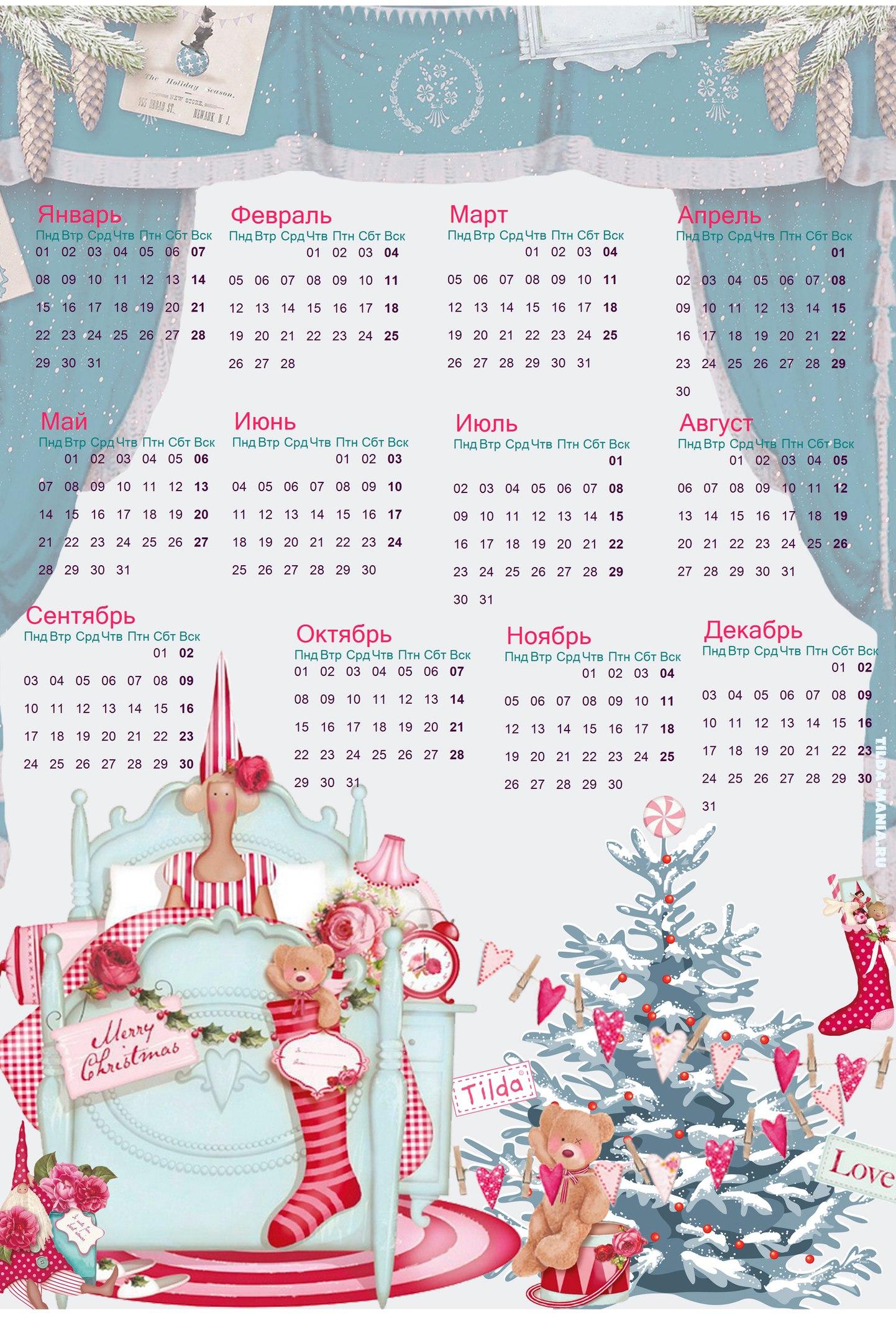 бесплатные календари 2018