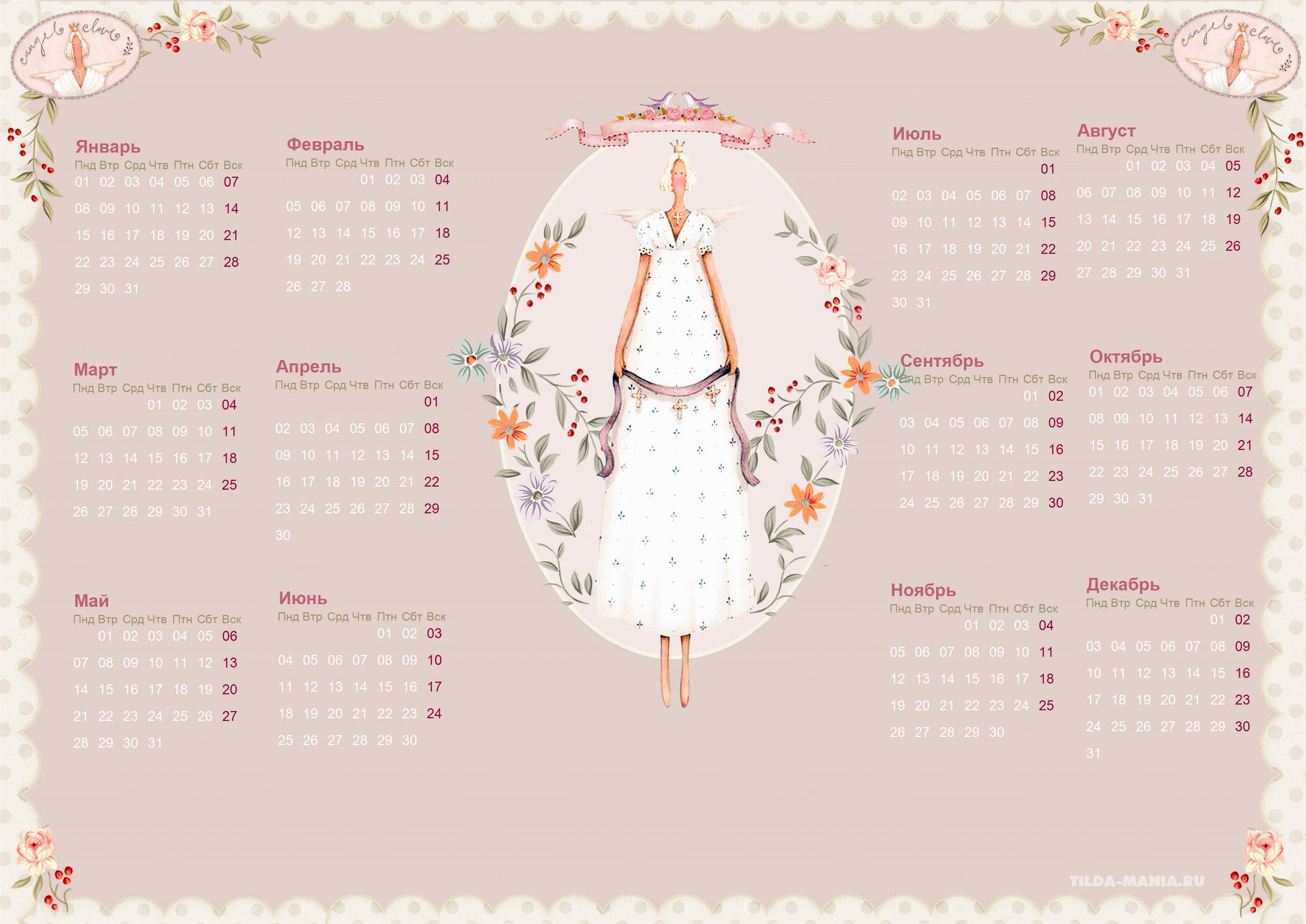 в стиле тильда календарь
