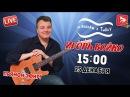 По волнам с Тынку LIVE В гостях у POP-MUSIC Игорь Бойко