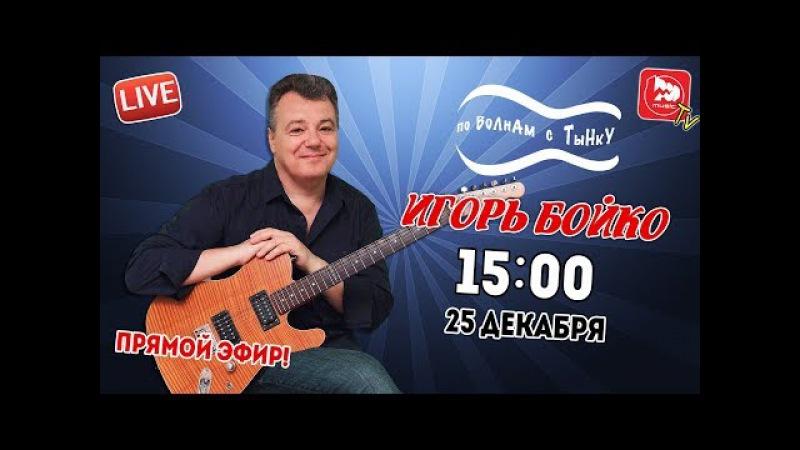 Выпуск 15: В гостях гитарист Игорь Бойко