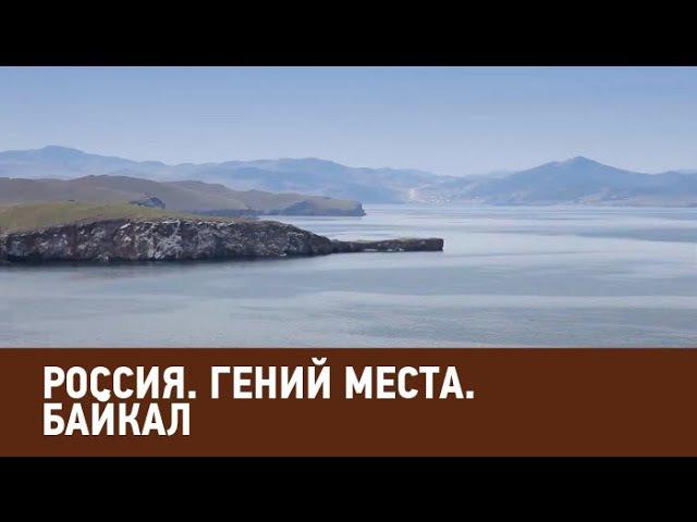Байкал Гений места