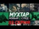 Сериал Мухтар Новый след 85 серия Беглец