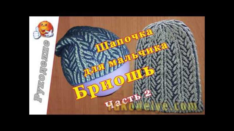 Шапочка Бриошь мастер-класс. Часть 2 / Children's hat knitting