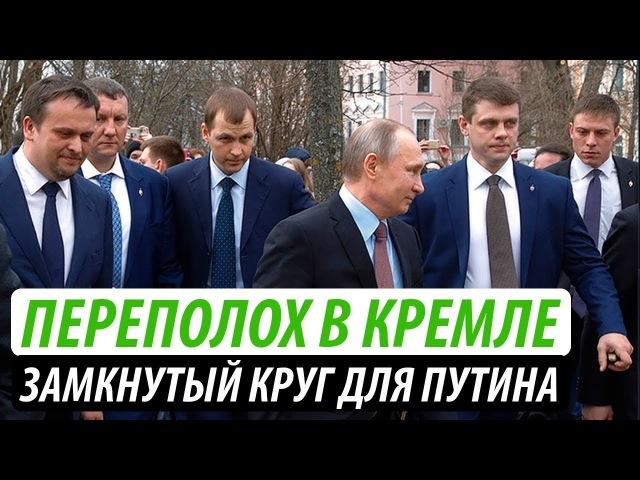 Переполох в Кремле. Путин попал в замкнутый круг