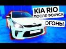 Киа Рио 2017 / Новый Kia Rio после Фокуса ВАЩЕ ОГОНЬ