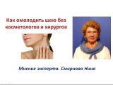 Как омолодить шею без косметологов и хирургов. Продукция NSP. Смирнова Нина