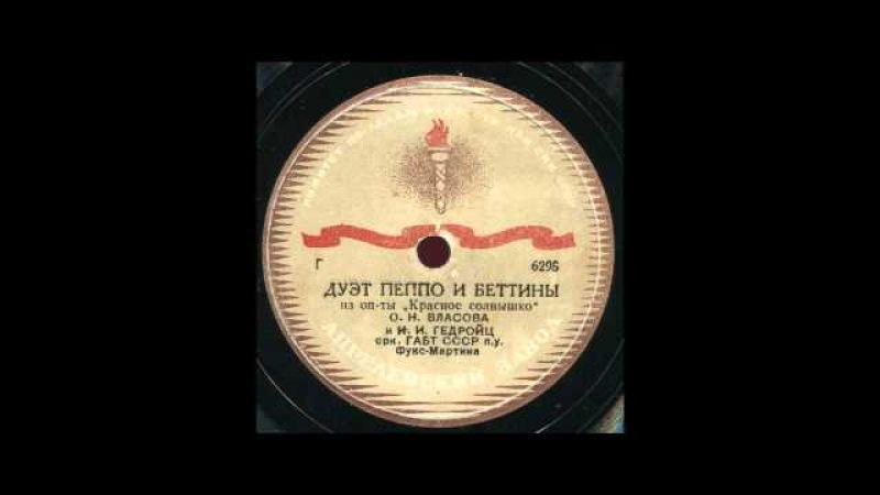 О.Власова, И.Гедройц - Дуэт Пеппо и Беттины (1937)