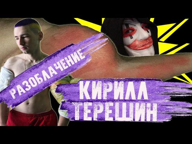 КИРИЛЛ ТЕРЕШИН ХАНА БАЗУКАМ/ РАЗОБЛАЧЕНИЕ/ СИНТОЛ ГОЛОВНОГО МОЗГА