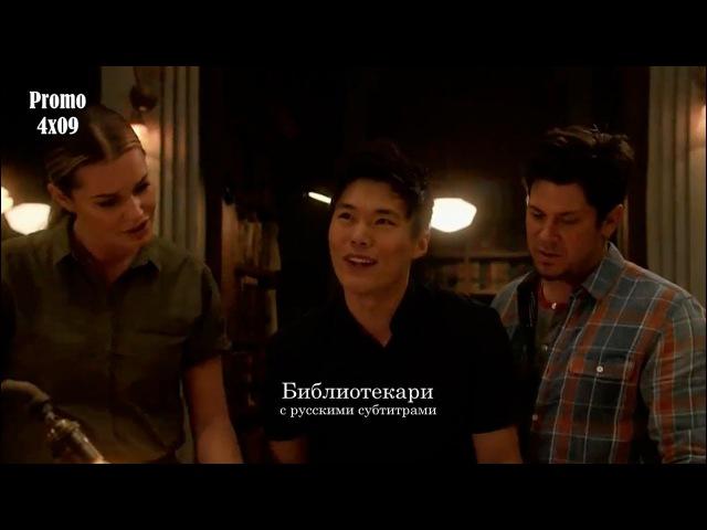 Библиотекари 4 сезон 9 серия - Промо с русскими субтитрами The Librarians 4x09 Promo