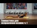 Гимнастика для осанки и укрепления спины часть 1 Упражнения при сколиозе сутулости остеохондрозе