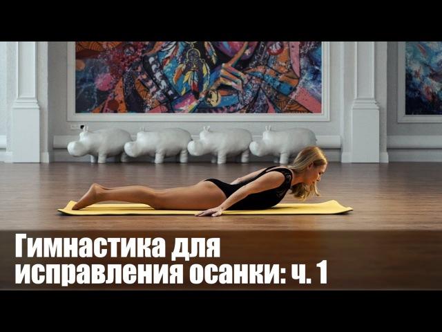Гимнастика для осанки и укрепления спины, часть 1. Упражнения при сколиозе, сутул...