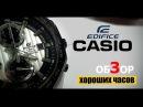 Casio Edifice - обзор надёжных часов