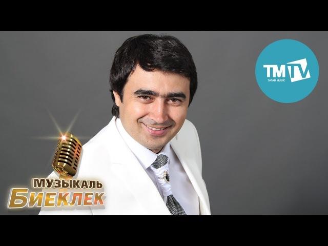 Музыкаль биеклек 2018.02.18 Ростэм Асаев