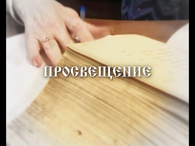 ПРОСВЕЩЕНИЕ - Литературный десант